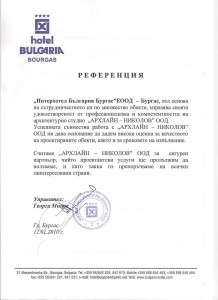 Reference of hotel Bulgaria Burgas