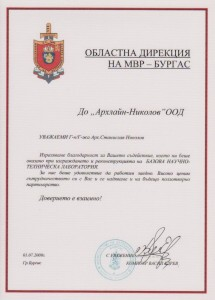 Reference from District Police Directorate - Burgas