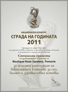Building of the Year 2011